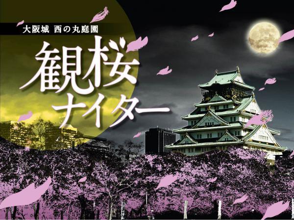 西の丸庭園 観桜ナイター